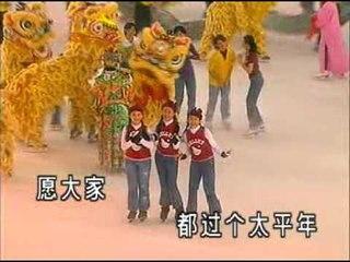 贺新年 - 王雪晶,莊群施,金燕子