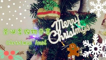 【圣诞季购物分享Christmas Haul】