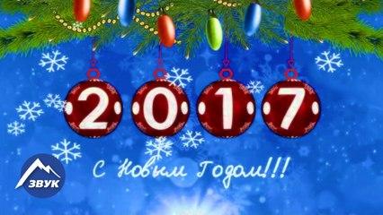 Сборник видеоклипов - Новогоднее Кавказское Застолье