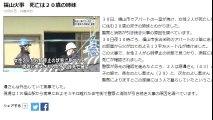 福山火事 死亡は20歳の姉妹 2016年12月01日