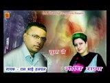 Latest Uttrakhandi Chumma Le Singer  Ram Bhai Halchal & Nidhi Rana by swagatfilms