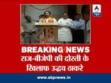 Shiv Sena Chief Uddhav Thackeray angry over BJP-MNS closeness