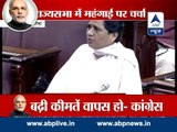 Mayawati speaks in Rajya Sabha over price rise