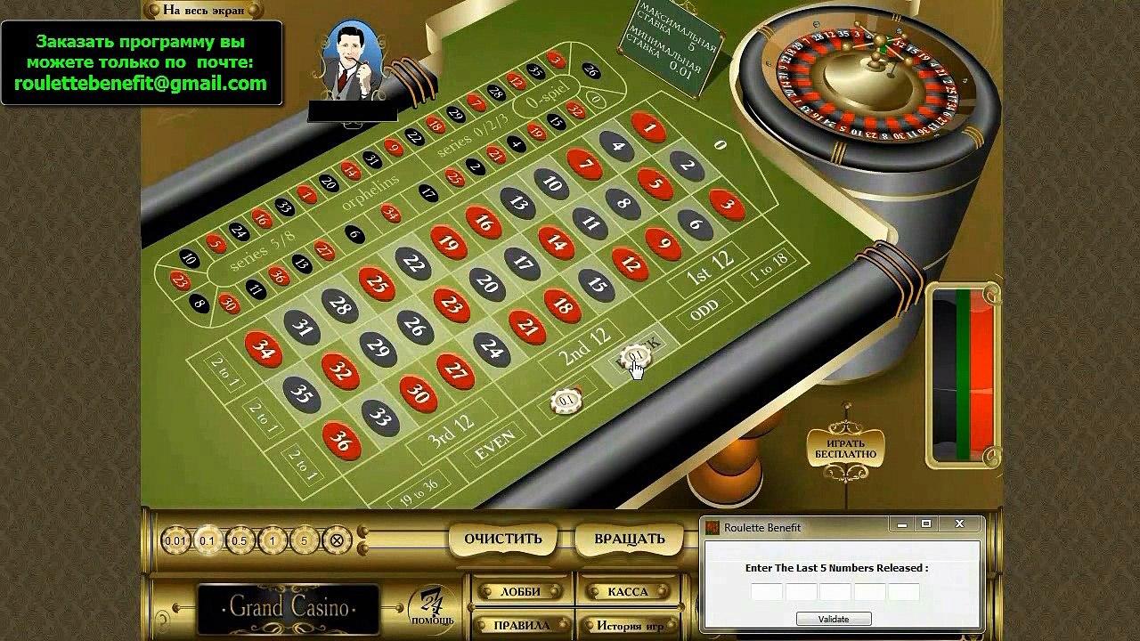 Скачать программу для взлома онлайн казино казино холдем покер играть бесплатно