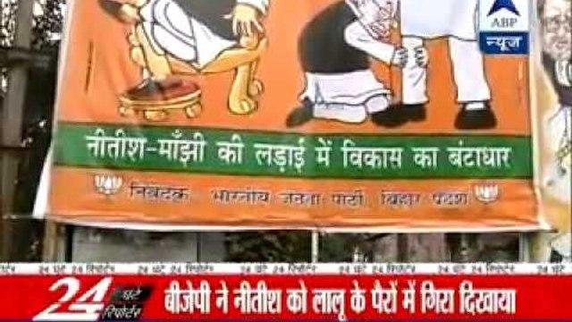 Patna: Poster war heats up between JD(U) and BJP