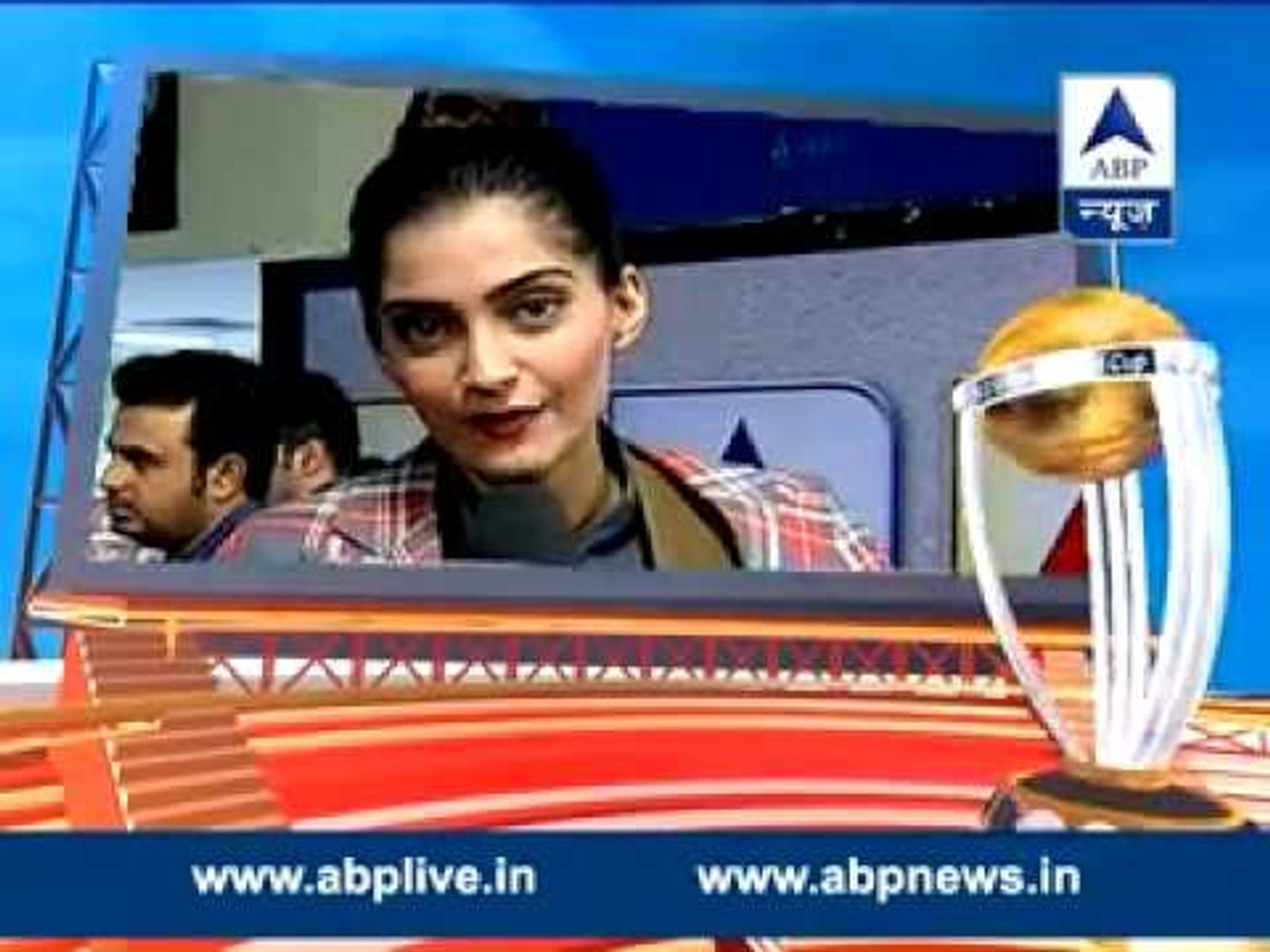 Good Luck India: Sonam Kapoor wants 'World Cup trophy' to stay with India