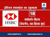 Black money in HSBC II 1195 Indians with accounts worth 25420 crore Rs