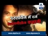 Watch top detailed crime reports in ABP News' Sansani