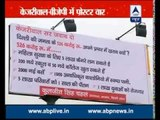 Poster war: Why is Kejriwal government wasting Rs 526 crore in advertising, asks BJP