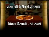 ABP News Special: Parliament's canteen subsidy unreasonable
