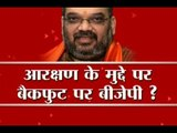 Big Debate: Has the quota row forced BJP on the backfoot before Bihar Elections?