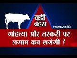 Big Debate: When will cow smuggling, slaughter come to an end