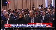 Χαιρετισμός του Αλέξη Τσίπρα στην εκδήλωση για την ενεργοποιήση του υπερταμείου συνεπενδύσεων