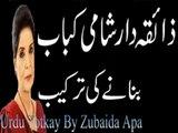 Shami Kabab Recipe Banane Ka Tarkeeb in Urdu - Urdu Totkay By Zubaida Apa - Dailymotion