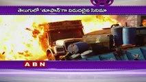 Ram Charan Toofan Movie Remake In Tamil As Super Police