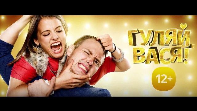 Гуляй, Вася! - Трейлер (2017)