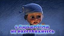 Маша и Медведь - С любимыми не расставайтесь (61 серия) Новая серия - Новая серия! Премьера!  23 12 2016