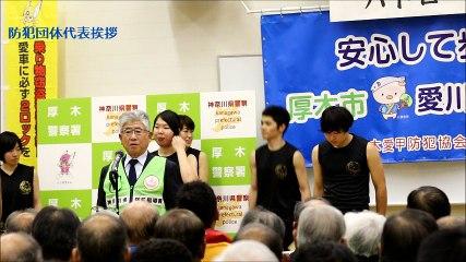 神奈川県下一斉年末特別警戒合同出発式