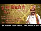 Tu Tah Singhani full garhwali audio songs 2016 | Madho singh bhandari