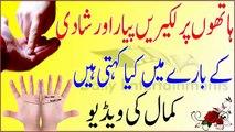 Palmistry Love Marriage Line On The Hands - Palmistry Reading In Urdu - ہاتھوں کی لکیریں(1)