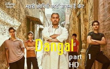 Dangal Full Movie Aamar Khan Full Hd Movie Patr 1 Watch