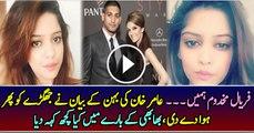 Amir Khan Sister Statement About Amir Khan Wife Faryal Makhddom