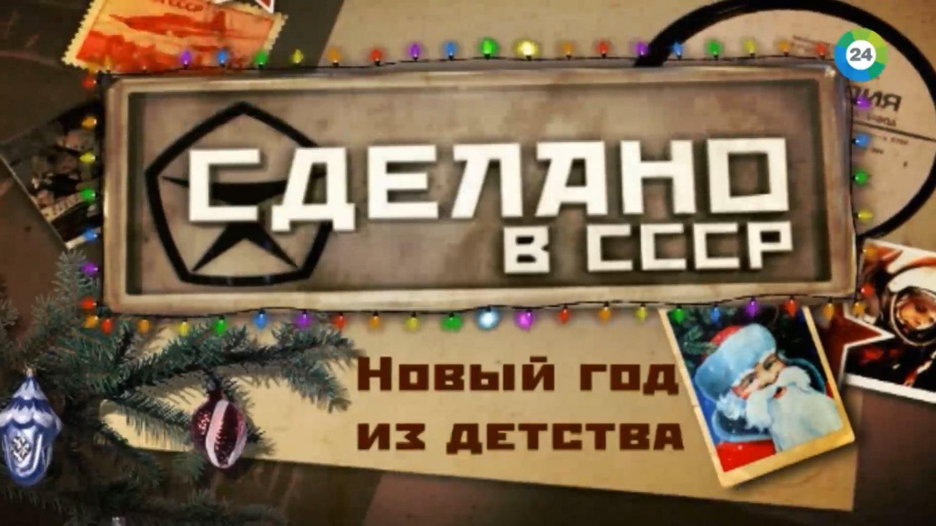 Сделано в СССР. Новый год из детства HD
