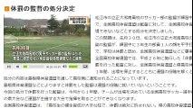 島根 体罰の監督の処分決定 2016年12月08日
