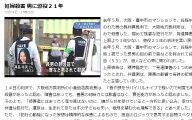 大阪 妊婦殺害 男に懲役21年 2016年12月14日