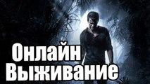 Прохождение Uncharted 4 A Thief's End (Uncharted 4 Путь вора) — Часть 25 Онлайн Выживание
