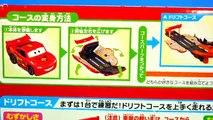 CARS Lightning McQueen Transforming Drift Race Track Takara Tomy Disney Pixar Cars 2 Toys