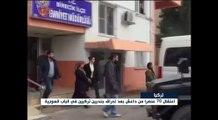 """تركيا تعتقل المئات من ذوي الصلة بــ""""منظمات إرهابية"""""""