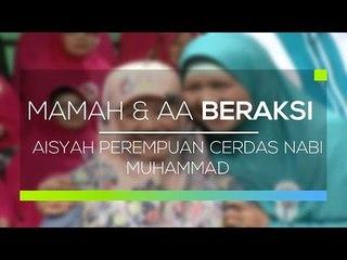 Mamah dan Aa Beraksi - Aisyah Perempuan Cerdas Nabi Muhammad