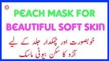 Peach Mask For beautiful Soft Skin   Peaches & Cream Skin Remedy   Healthy Glowing Skin Remedy  