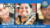 Drunken Driver Is the Reason For Death Of Three Chellammal College Girls _ Father Emotional speech-JBkW1HrWNmE