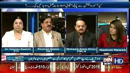 News Night With Neelum Nawab - 27th December 2016