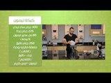 جلاش سمك - كيكة ليمون | مطبخ 101 حلقة كاملة