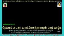 Kanchi Thalaivan   T M Soundararajan Legend   song  2