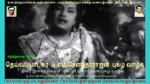 Kanchi Thalaivan   T M Soundararajan Legend   song  4
