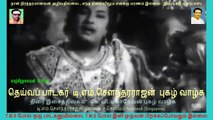 Kanchi Thalaivan   T M Soundararajan Legend   song  4