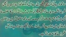 Health tips in urdu Health tips in hindi Maradana taqat olad