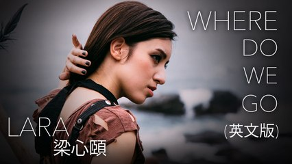 【Lara梁心頤】Where Do We Go (英文版English Version)Official Music Video