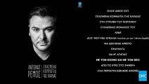 Αντώνης Ρέμος - Με Τον Κόσμο Και Με Τον Θεο | Antonis Remos - Me Ton Kosmo Kai Me Ton Theo (New Album 2016)