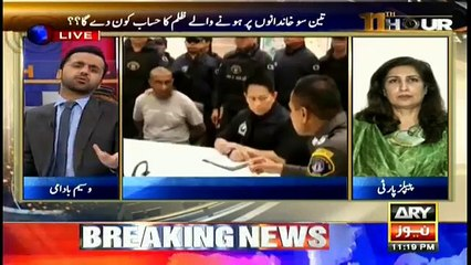 11th Hour 13th December 2016