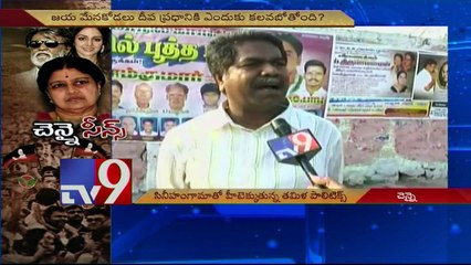 Chennai Scenes - Spotlight - TV9