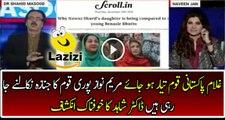 Inside Story of Maryam Nawaz Sharif's Plan in Future