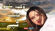 Pashto Tapay 2017 Wagma New Tappy Lovely Khaista Best Tapey