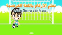 Learn French Numbers with Football for children 1 -10 (Numbers in French for Kids with Zakaria)