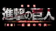 〈アニメ〉「劇場版『進撃の巨人』前編~紅蓮の弓矢~」予告編 劇場版の主題歌はリンホラの新曲 #Attack on Titan #Japanese Anime