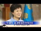 박근혜 대통령, SNS 통해 대국민 한가위 인사 / YTN